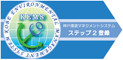 KEMS (Kobe Environmental Management System) Authentication Logo